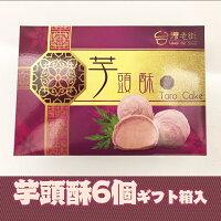 再入荷いたしました!【台湾古早味】【6個入りギフト】芋頭酥「タロイモ饅頭」台湾代表お菓子 大粒で食べ応えも抜群!