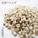 新入荷 金沙ハトムギ 鳩麦 500g 栽培期間中農薬不使用 ...