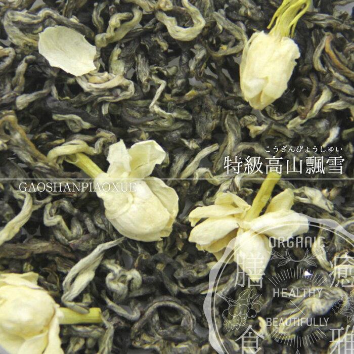 新茶 特級高山飄雪 ジャスミン茶 30g