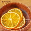 台湾台南原産 化学成分無添加 ドライオレンジ 50g その1