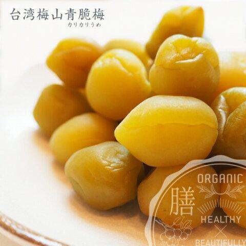 新入荷 台湾特選台湾梅山青脆梅 80g 台湾原産 老舗の味 贈り物に最適