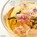 【癒の茶】 薬膳花果茶 6種ブレンドティー 薬膳ブレンド茶