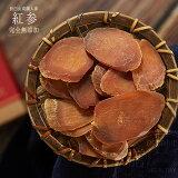 「紅参スライス」 AAグレード 50g 自然栽培 砂糖無添加 農薬不使用