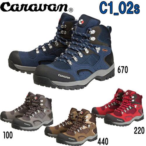 キャラバン Caravan C-1 02Sトレッキングシューズ (P10)