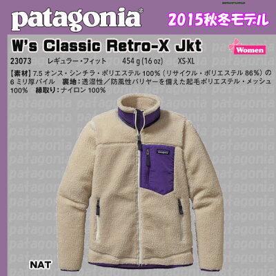 Patagonia【パタゴニア】CLassicRetro-XJacketWomen'sクラッシックレトロXジャケット【P】【Patagonia_2015FW】