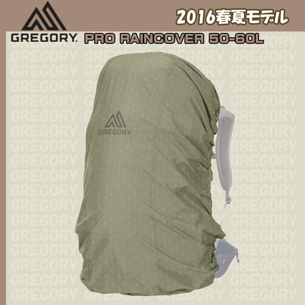 グレゴリー プロレインカバー50~60L