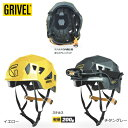 グリベル ステルス GRIVEL ヘルメット 登山用品