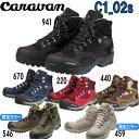 キャラバン 登山靴 トレッキングシューズ C-1 02SCaravan C1-02S【SB】日本正規代理店商品 あす楽