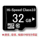 【期間限定特価】microSDHC32GBCLASS10【メモリーカードマイクロSDカードSDHC無印高速ノーブランド】