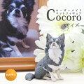 CocoroSサイズ