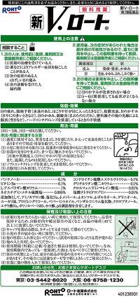 【第2類医薬品】新V・ロートEX(20mL)