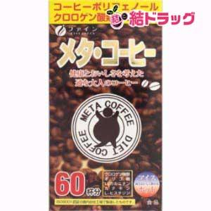 ファイン メタ・コーヒー(1.1g*60包)