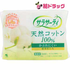 小林製薬 サラサーティ コットン100(56枚入)