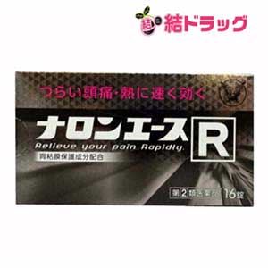 ★【第(2)類医薬品】ナロンエースR 16錠【メール便対応商品・3個まで】