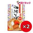 沖縄そば4食 460g×2個セット