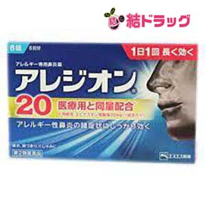 ★【第2類医薬品】アレジオン20(6錠)(セルフメディケーション税制対象)