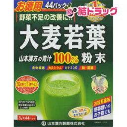 大麦若葉粉末100% スティックタイプ 3g*44本入(3g*44本入)/目玉商品