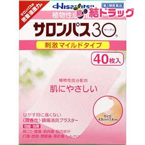 【第3類医薬品】サロンパス30(40枚入)