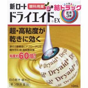 【第3類医薬品】新ロートドライエイドEX(ドライアイの目薬)