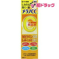 メラノCC薬用しみ集中対策美容液(20mL)