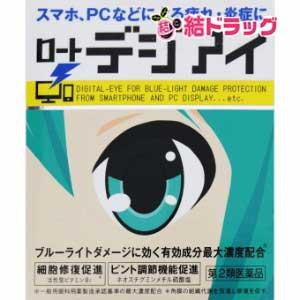 【第2類医薬品】【メール便対応商品】ロートデジアイ(12mL)
