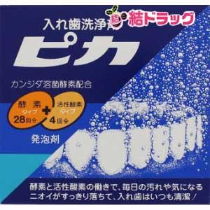 入れ歯洗浄剤 ピカ(酵素タイプ28回+活性酸素タイプ4回)