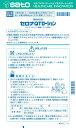 ★【第(2)類医薬品】【送料無料】セロナQTローション(14mL)×10セット 2