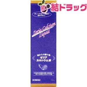 【第3類医薬品】ゼリア カルシウム液(720mL)