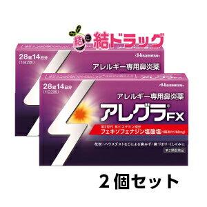 【第2類医薬品】アレグラFX 28錠 2個セット(セルフメディケーション税制対象)【メール便 送料無料】