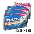 【第2類医薬品】アレジオン20(12錠)