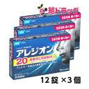 ★【第2類医薬品】アレジオン20(12錠) 3個セット(セルフメディケーション税