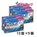 ★【第2類医薬品】アレジオン20(12錠) 5個セット(セル...