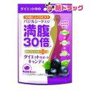 グラフィコ 満腹30倍 ダイエットサポートキャンディ アサイー 42g【メール便対応商品】
