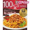 結ドラッグで買える「マイサイズ ミートソース(100g」の画像です。価格は129円になります。