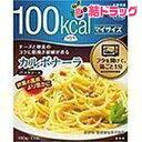 結ドラッグで買える「マイサイズ カルボナーラ(100g【メール便対応商品・2個まで】」の画像です。価格は129円になります。