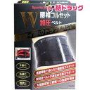 山田式 腰椎コルセット W加圧ベルト LLサイズ(1コ入) 1
