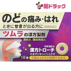 ツムラ漢方トローチ桔梗湯 18個入【メール便対応商品・4個まで】