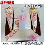 結納コンパクト咲8号セット(赤毛氈・風呂敷付)