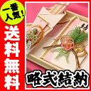 結納セット 略式(略式結納) 雅2セット【結納品 かんたん結納 風呂敷...
