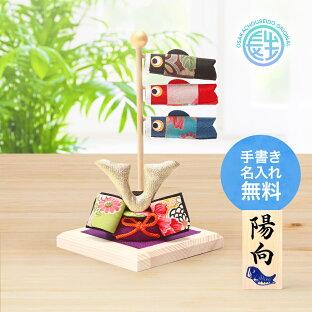 こいのぼりを室内に飾る!健やかな成長を願うコンパクトな飾り鯉ランキング≪おすすめ10選≫の画像