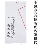 祝儀袋 中包みへの住所氏名の記載料金 ※こちらの商品は祝儀袋と合わせてご購入ください。