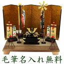 五月人形 兜 こいのぼり 鯉のぼり 端午お飾りセット(兜) 名入れ 木札 無料特典付き ちりめん 五 ...