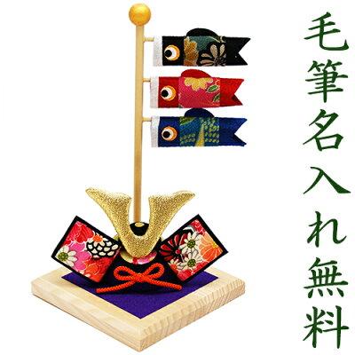 スタンド型鯉のぼりの商品写真