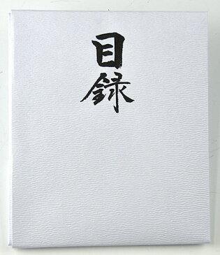 義援金・火事災害等の目録(水引なし)