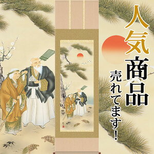 Hanging scroll (hanging scroll) Takasago Ukida Akimizu Sakugochi about 54.5 cm x 190 cm [Free shipping] d3216