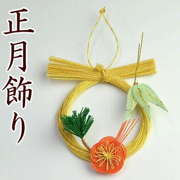 正月飾り・水引飾り ゴールド 松竹梅 小 【お正月 リース 迎春 玄関】