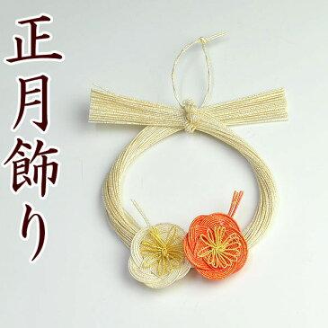 正月飾り・水引飾り 白金 平梅 小 【お正月 リース 迎春 玄関】