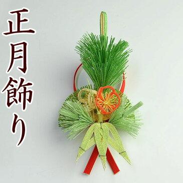 正月飾り・水引飾り 祝松 【お正月 リース 迎春 玄関】