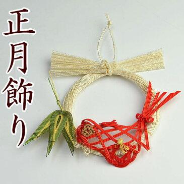 正月飾り・水引飾り めで鯛 【お正月 リース 迎春 玄関】