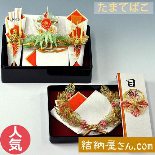 結納-略式結納品- たまてばこアレンジセット3【指輪飾り・目録(縦長)...